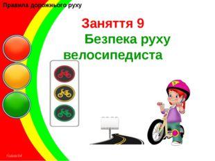 Заняття 9 Безпека руху велосипедиста Правила дорожнього руху