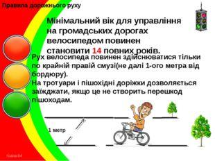 Рух велосипеда повинен здійснюватися тільки по крайній правій смузі(не далі 1