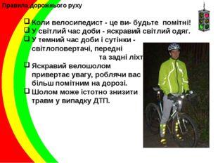Коли велосипедист - це ви- будьте помітні! У світлий час доби - яскравий світ