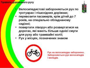 Велосипедистові забороняється рух по тротуарах і пішохідних доріжках; перевоз