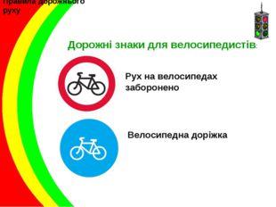 Правила дорожнього руху Дорожні знаки для велосипедистів: Рух на велосипедах