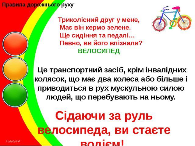 Це транспортний засіб, крім інвалідних колясок, що має два колеса або більше...