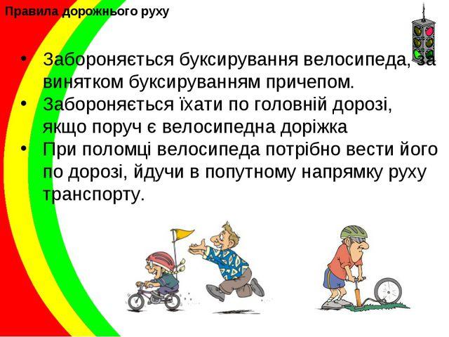 Правила дорожнього руху Забороняється буксирування велосипеда, за винятком бу...