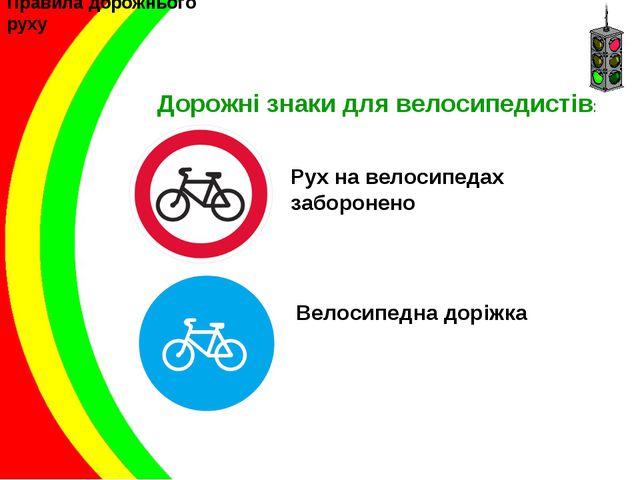 Правила дорожнього руху Дорожні знаки для велосипедистів: Рух на велосипедах...