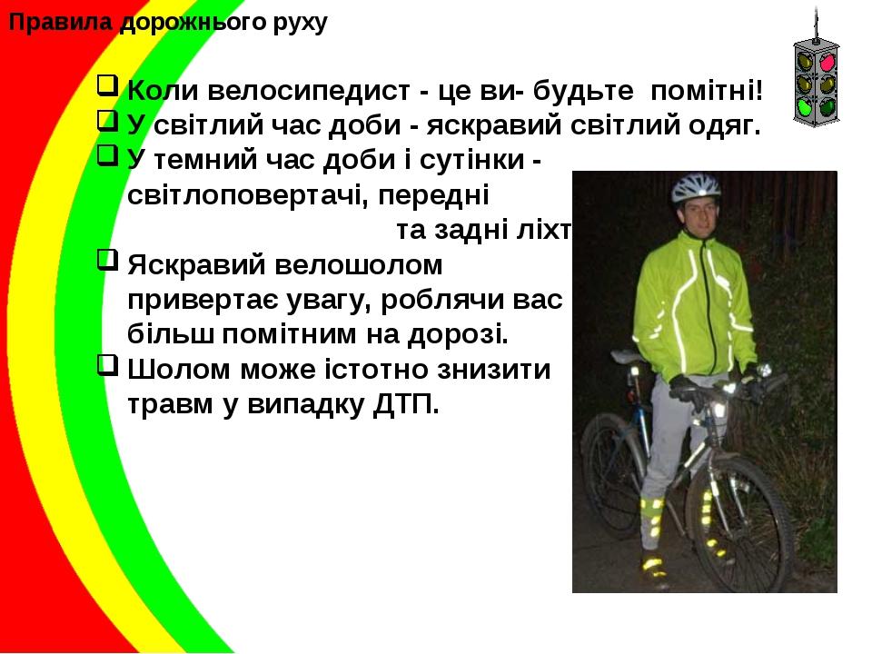Коли велосипедист - це ви- будьте помітні! У світлий час доби - яскравий світ...