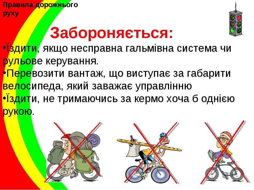 Правила дорожнього руху Забороняється: Їздити, якщо несправна гальмівна сист...