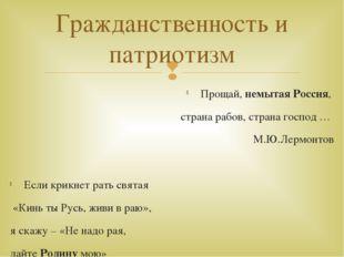 Прощай, немытая Россия, страна рабов, страна господ … М.Ю.Лермонтов Если крик
