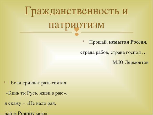 Прощай, немытая Россия, страна рабов, страна господ … М.Ю.Лермонтов Если крик...