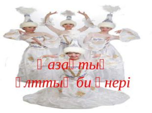 Қазақтың ұлттық би өнері