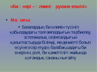 «Би өнері – әлемнің рухани елшісі» Мақсаты: Балалардың би әлемін түсініп қабы