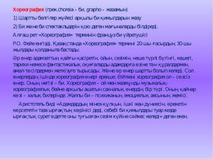 Хореография (грек.choreia – би, grapho – жазамын) 1) Шартты белгілер жүйесі а