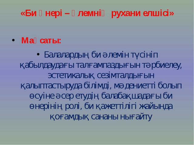 «Би өнері – әлемнің рухани елшісі» Мақсаты: Балалардың би әлемін түсініп қабы...