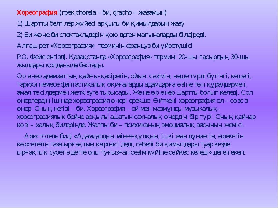 Хореография (грек.choreia – би, grapho – жазамын) 1) Шартты белгілер жүйесі а...