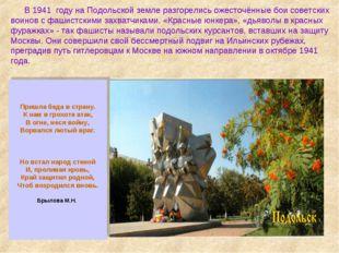 В 1941 году на Подольской земле разгорелись ожесточённые бои советских воинов
