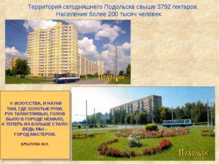 Территория сегодняшнего Подольска свыше 3792 гектаров. Население более 200 ты
