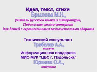 Идея, текст, стихи учитель русского языка и литературы, Подольская школа-инте
