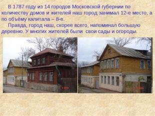 В 1787 году из 14 городов Московской губернии по количеству домов и жителей н