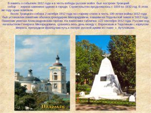 В память о событиях 1812 года и в честь победы русских войск был построен Тро