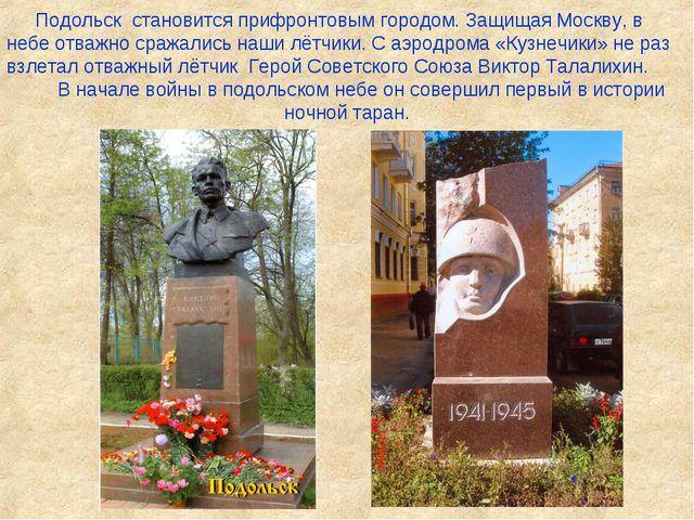 Подольск становится прифронтовым городом. Защищая Москву, в небе отважно сраж...