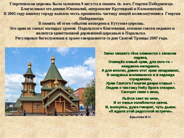 Георгиевская церковь была заложена 9 августа в память св. вмч. Георгия Победо...