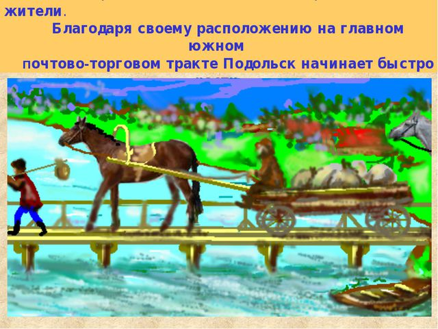 Шли годы, менялся облик Подольска, менялись его жители. Благодаря своему расп...