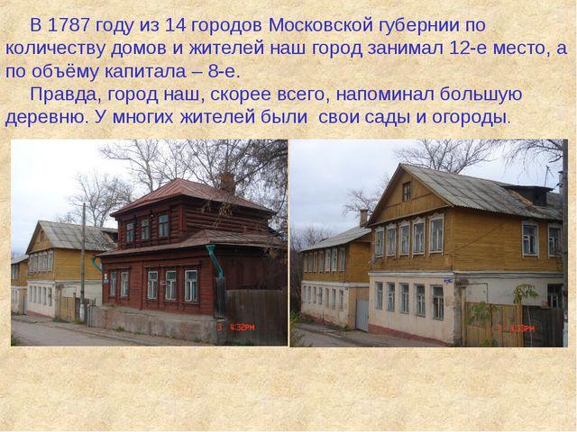 В 1787 году из 14 городов Московской губернии по количеству домов и жителей н...