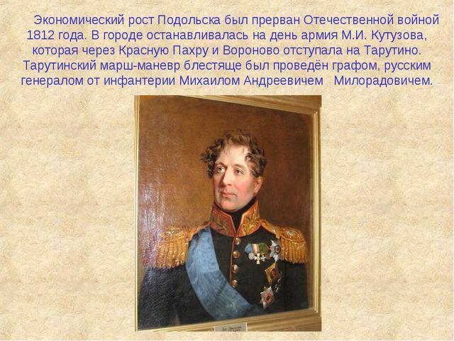 Экономический рост Подольска был прерван Отечественной войной 1812 года. В го...