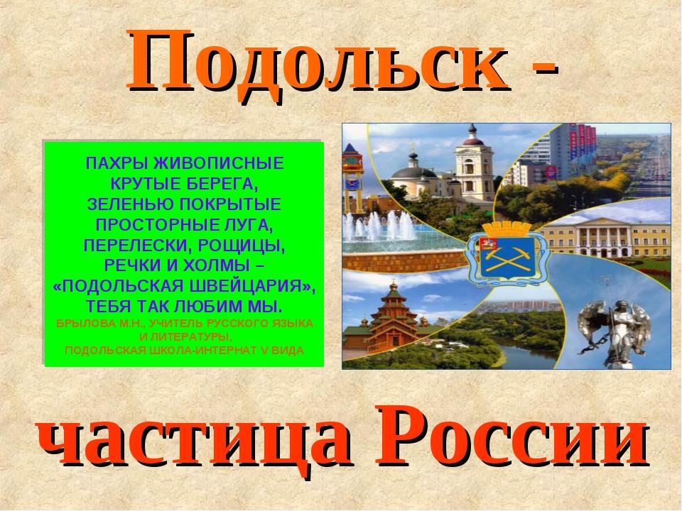 Подольск - частица России ПАХРЫ ЖИВОПИСНЫЕ КРУТЫЕ БЕРЕГА, ЗЕЛЕНЬЮ ПОКРЫТЫЕ ПР...