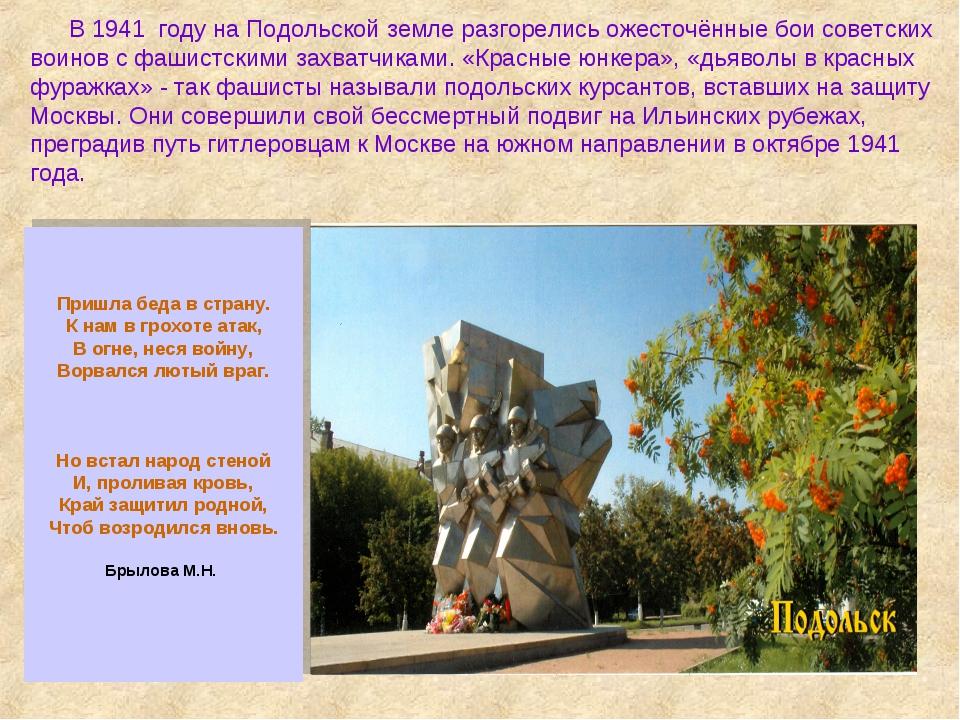 В 1941 году на Подольской земле разгорелись ожесточённые бои советских воинов...