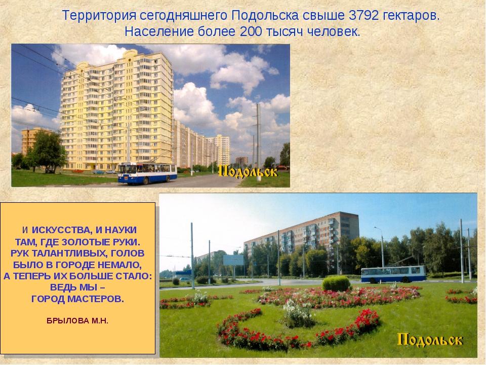 Территория сегодняшнего Подольска свыше 3792 гектаров. Население более 200 ты...