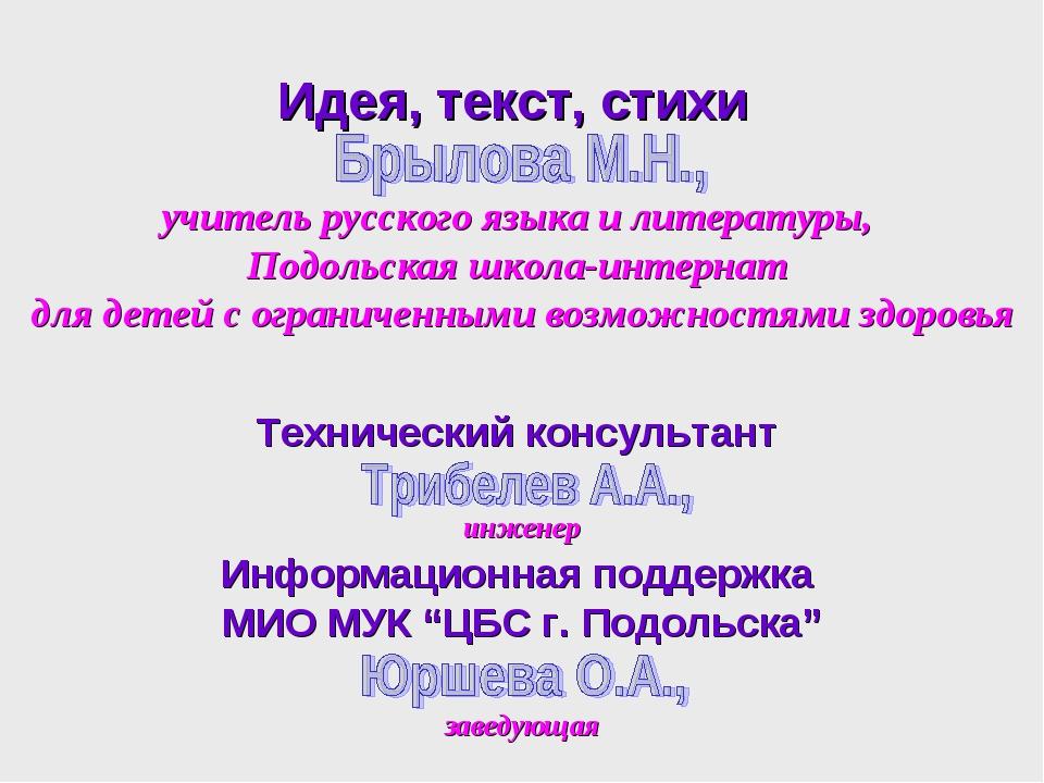 Идея, текст, стихи учитель русского языка и литературы, Подольская школа-инте...
