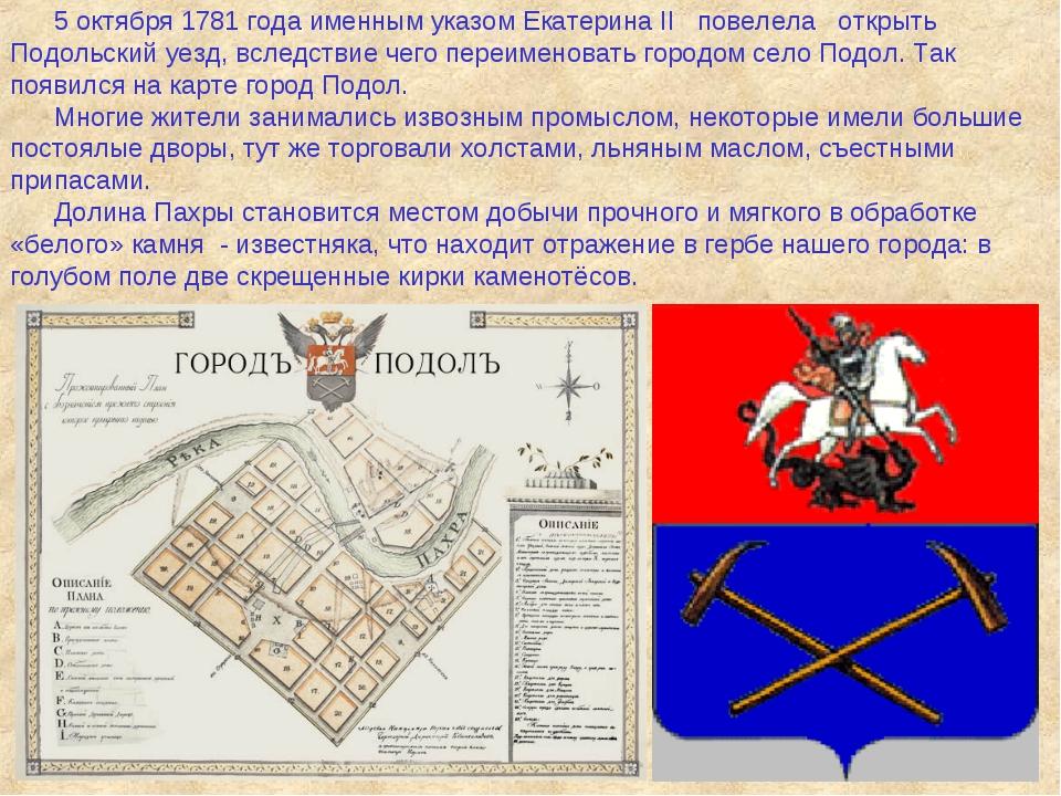 5 октября 1781 года именным указом Екатерина II повелела открыть Подольский у...