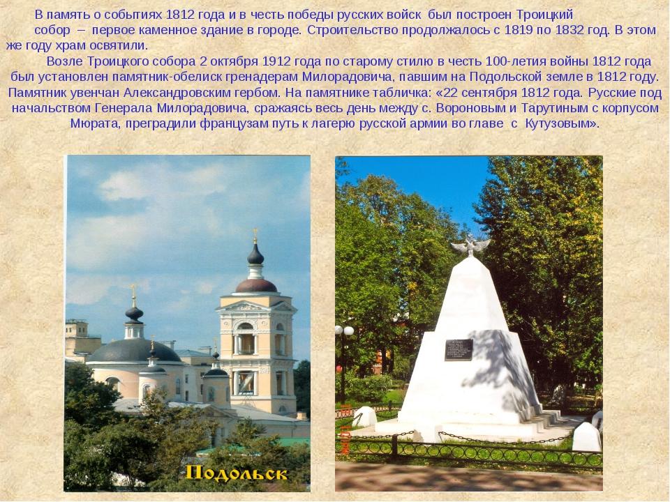 В память о событиях 1812 года и в честь победы русских войск был построен Тро...