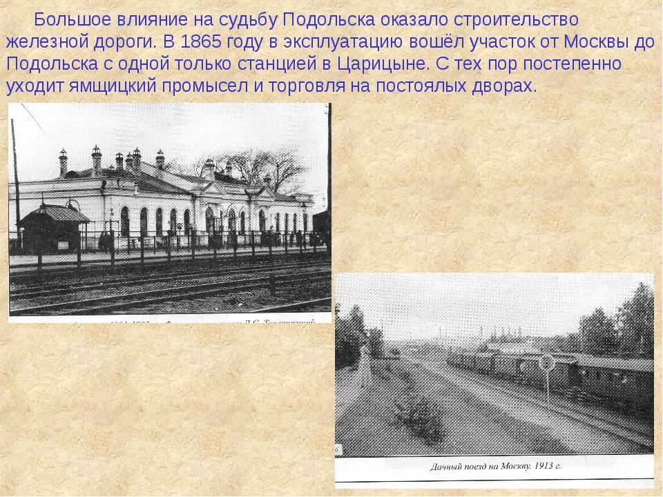 Большое влияние на судьбу Подольска оказало строительство железной дороги. В...
