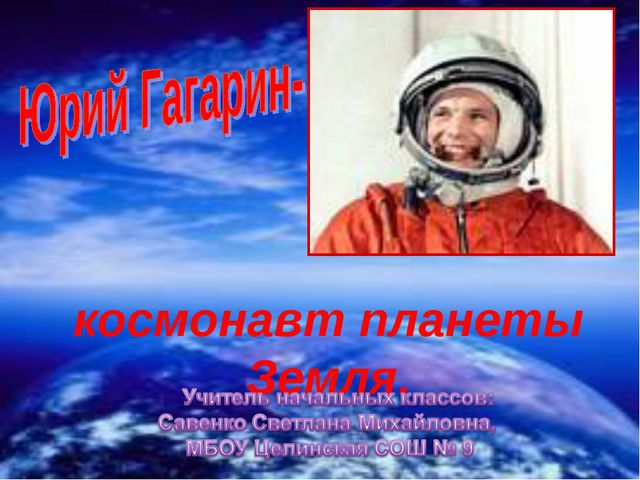 космонавт планеты Земля.