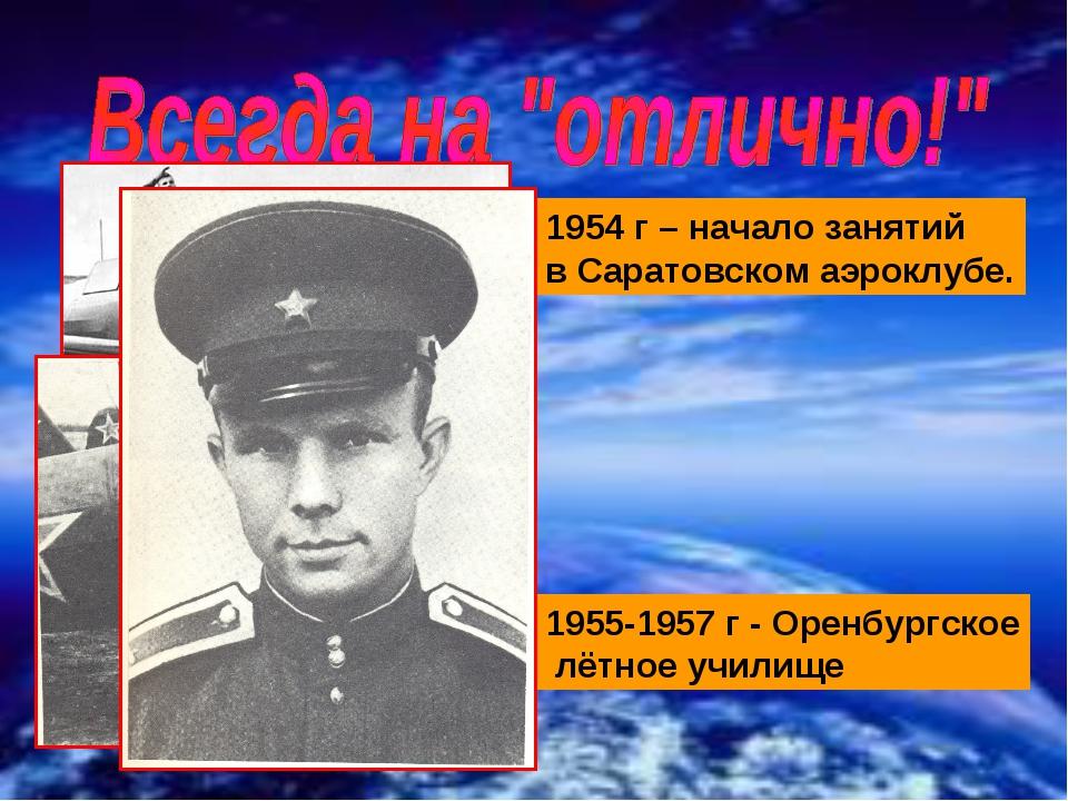 1954 г – начало занятий в Саратовском аэроклубе. 1955-1957 г - Оренбургское л...
