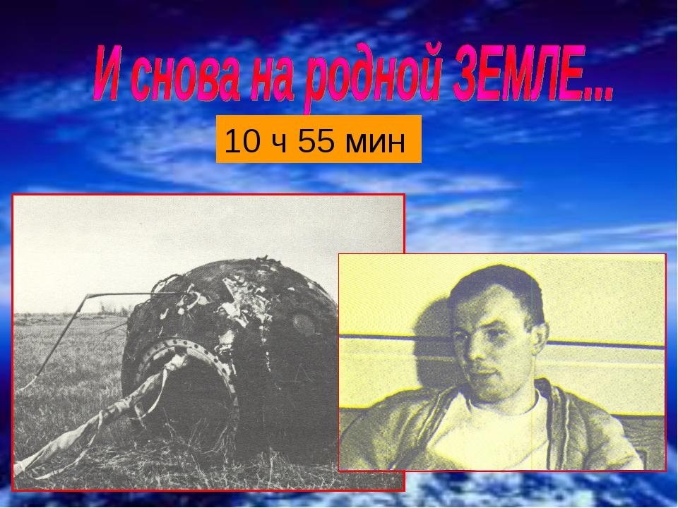 10 ч 55 мин