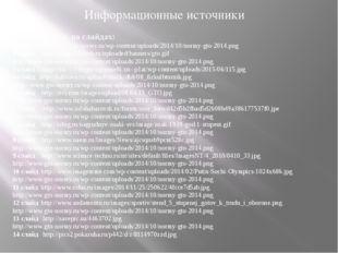 Иллюстрации на слайдах: 1 слайд http://www.gto-normy.ru/wp-content/uploads/20