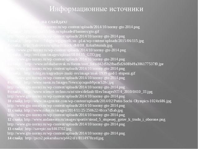 Иллюстрации на слайдах: 1 слайд http://www.gto-normy.ru/wp-content/uploads/20...