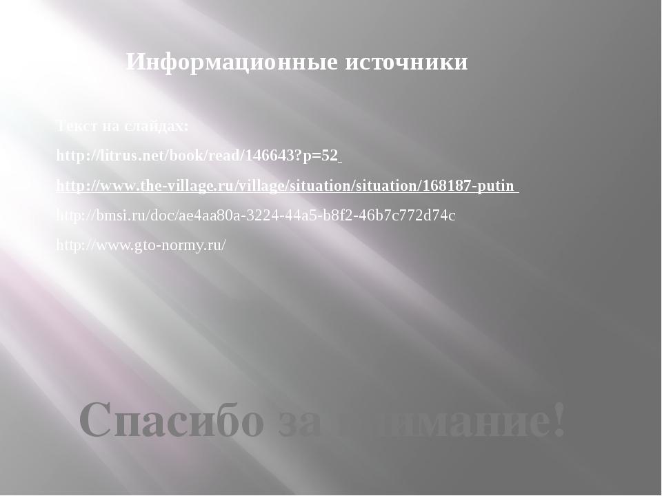 Информационные источники Текст на слайдах: http://litrus.net/book/read/146643...