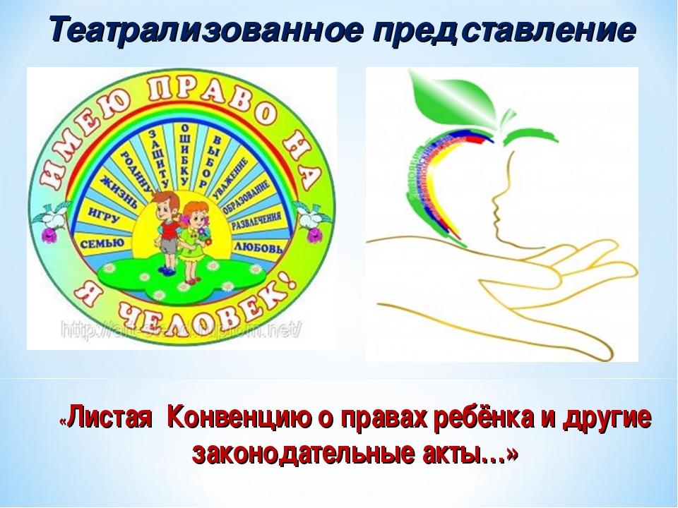 «Листая Конвенцию о правах ребёнка и другие законодательные акты…» Театрализо...