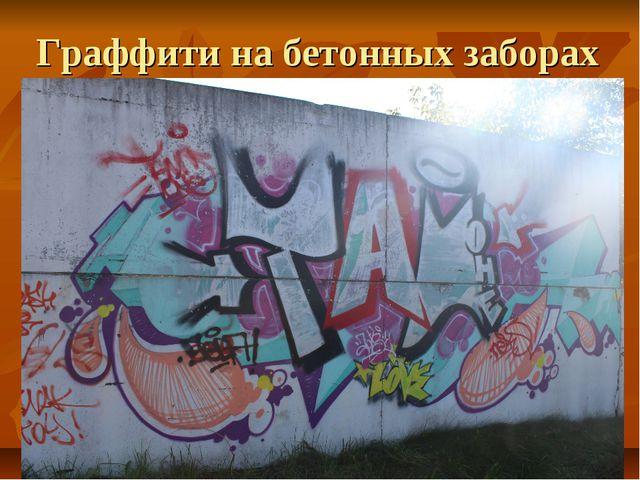 Граффити на бетонных заборах