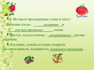 4. Вставьте пропущенные слова в текст: Функции плода - развитие и распростран
