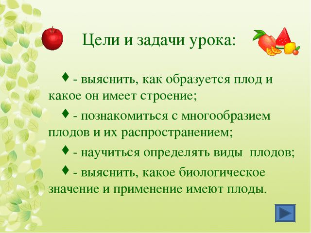 Цели и задачи урока: - выяснить, как образуется плод и какое он имеет строени...