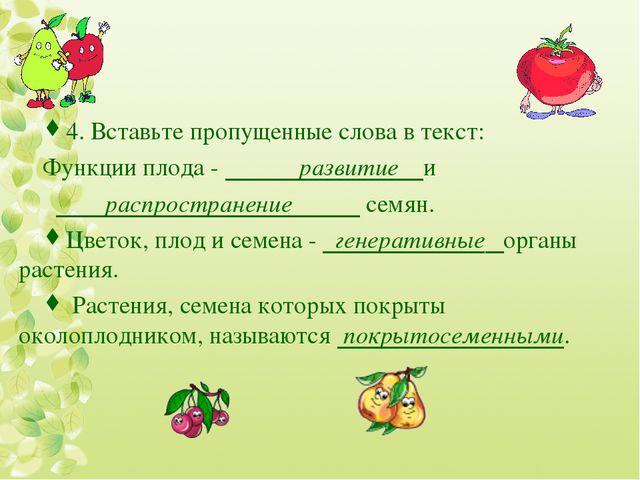 4. Вставьте пропущенные слова в текст: Функции плода - развитие и распростран...
