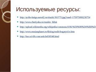 Используемые ресурсы: http://aydio-kniga.narod2.ru/skazki/363775.jpg?rand=175