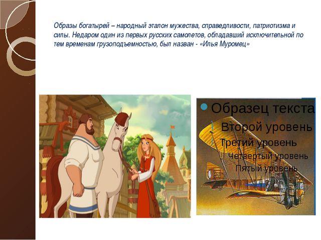 Образы богатырей – народный эталон мужества, справедливости, патриотизма и с...