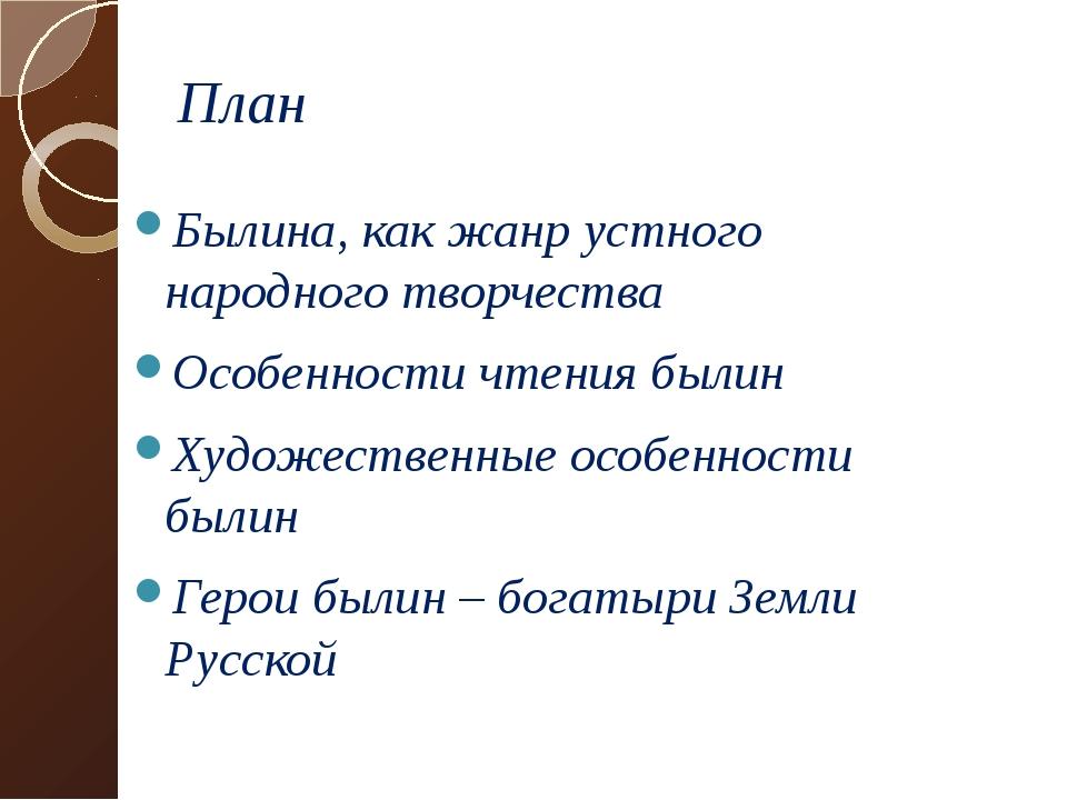 План Былина, как жанр устного народного творчества Особенности чтения былин Х...