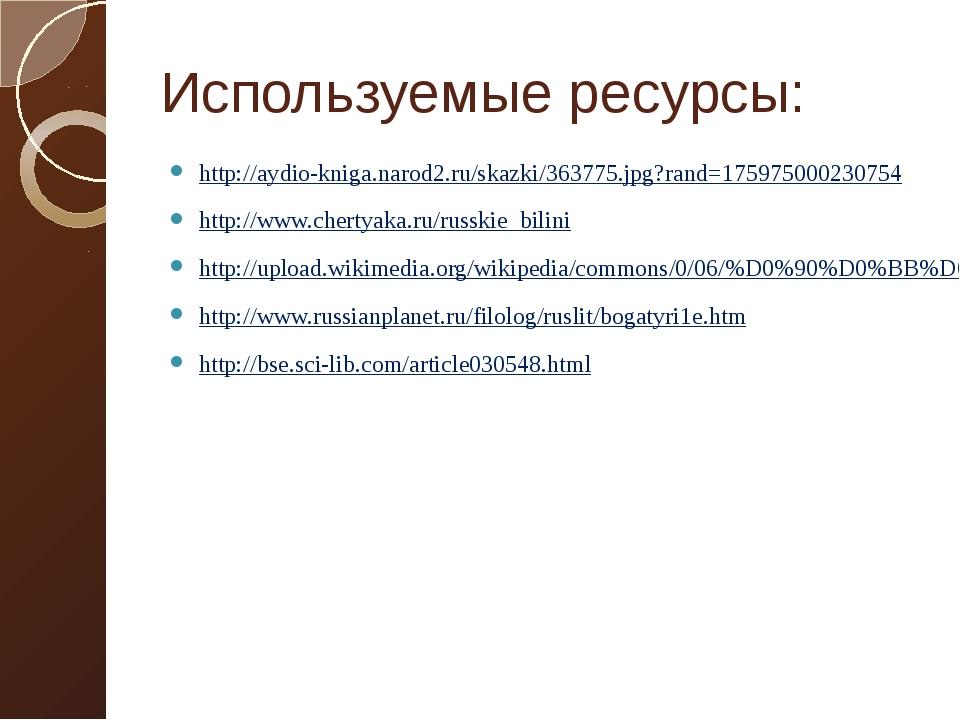 Используемые ресурсы: http://aydio-kniga.narod2.ru/skazki/363775.jpg?rand=175...