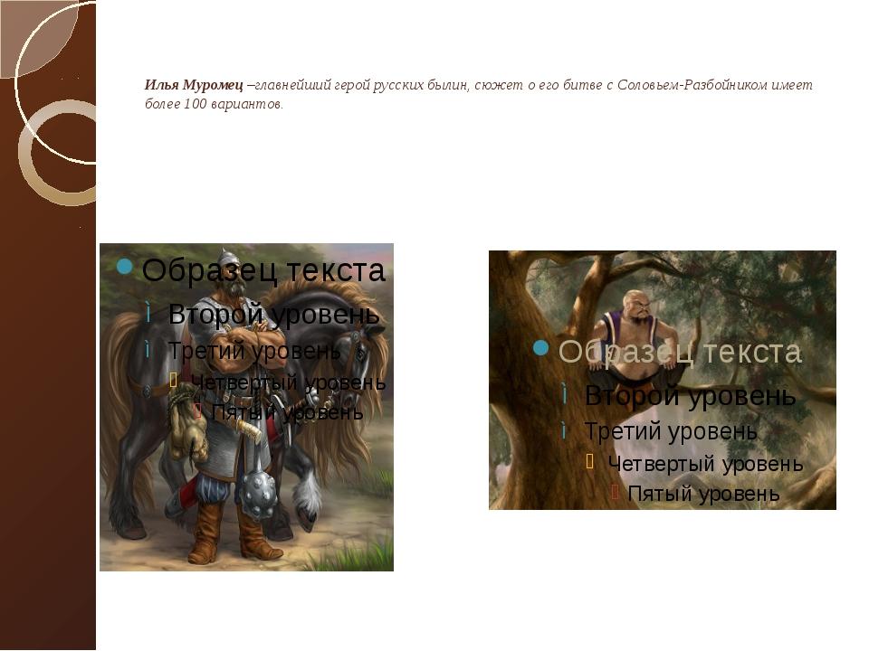 Илья Муромец –главнейший герой русских былин, сюжет о его битве с Соловьем-Р...